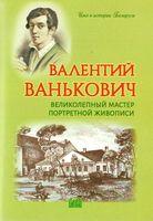 Валентий Ванькович. Великолепный мастер портретной живописи