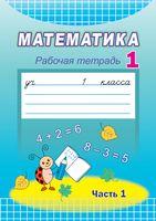 Математика. Рабочая тетрадь. 1 класс. Часть 1