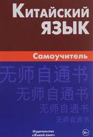 Китайский язык. Самоучитель