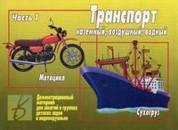 """Игра """"Транспорт: наземный, воздушный, водный"""" Часть 1"""