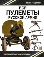 """Все пулеметы Русской армии. """"Короли поля боя"""""""
