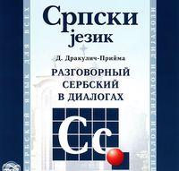 Разговорный сербский в диалогах