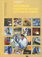 Оборудование предприятий торговли для хранения и подготовки товаров к продаже