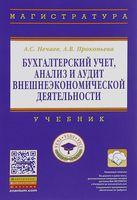 Бухгалтерский учет, анализ и аудит внешнеэкономической деятельности
