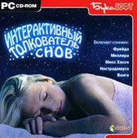 Интерактивный толкователь снов