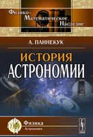 История астрономии