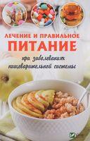 Лечебное и правильное питание при заболеваниях пищеварительной системы
