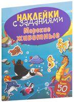 Наклейки с заданиями. Морские животные