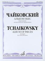 Альбом пьес. Переложение для виолончели и фортепиано