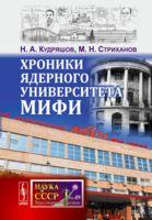 Хроники ядерного университета МИФИ
