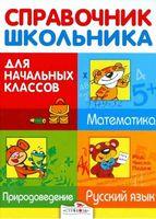 Справочник школьника для начальных классов. Математика. Природоведение. Русский язык
