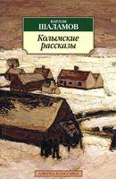 Колымские рассказы (м)