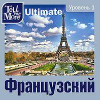 Tell me More Ultimate. Французский язык. Уровень 1