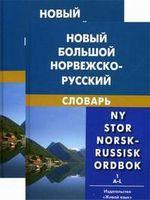 Новый большой норвежско-русский словарь (комплект из двух книг)