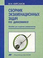 Сборник экзаменационных задач по динамике