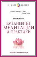 Ежедневные медитации и практики