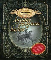 Иллюстрированная классика. Лучшие романы и басни (Комплект из 4-х книг)