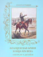 Французская армия конца XIX века. Акварели Э. Детайля