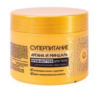 """Крем-butter для тела """"Аргана и миндаль"""" (300 мл)"""