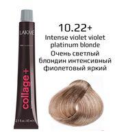 """Крем-краска для волос """"Collage+ Intense Creme Hair Color"""" (тон: 10/22+, очень светлый блондин интенсивный фиолетовый яркий)"""