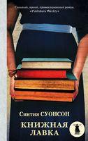 Книжная лавка (м)