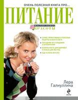 Очень полезная книга про... питание