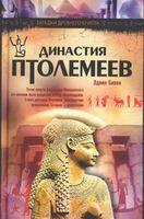 Династия Птолемеев. История Египта в эпоху эллинизма