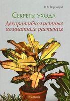 Секреты ухода. Декоративнолистные комнатные растения
