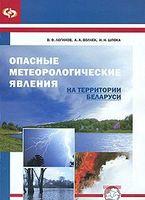 Опасные метеорологические явления на территории Беларуси