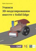 Учимся 3D-моделированию вместе с Solid Edge