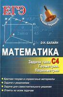 ЕГЭ. Математика. Задачи типа С4. Геометрия. Планиметрия