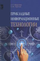 Прикладные информационные технологии