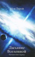 Дыхание Вселенной. Путешествие первое
