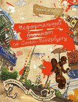 Неформальный блокнот по Санкт-Петербургу (Оформление 2)