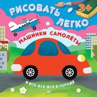 Машинки, самолеты и все-все-все в городе. Рисовать легко!