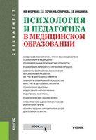 Психология и педагогика в медицинском образовании