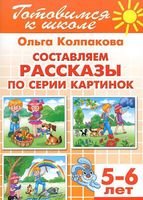 Составляем рассказы по серии картинок. Для детей 5-6 лет