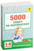 5000 задач по математике. 1-4 классы