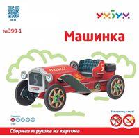 """Сборная модель из картона """"Машинка"""" (красная)"""