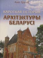 Кароткая гiсторыя архiтэктуры Беларусi
