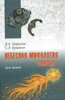 Небесная мифология славян. Круг времен