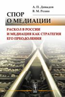 Спор о медиации. Раскол в России и медиация как стратегия его преодоления (м)