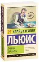 Письма Баламута. Баламут предлагает тост