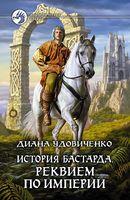История бастарда. Реквием по империи (книга четвертая)