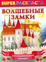 Волшебные замки для очаровательных принцесс
