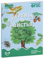 Деревья и листья. Наглядно-дидактическое пособие. Для детей 3-7 лет