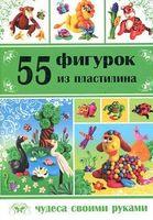 55 фигурок из пластилина