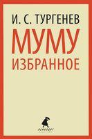 Муму. Избранное (м)
