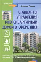 Стандарты управления многоквартирным домом в сфере ЖКХ