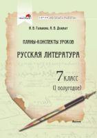 Планы-конспекты уроков по русской литературе 7 класс (I полугодие)